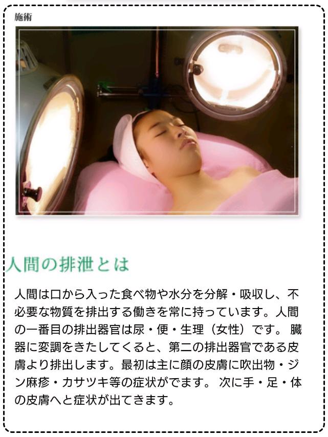 【アトピー敏感肌専門】光線療法#1000キノノリス光線〜☆
