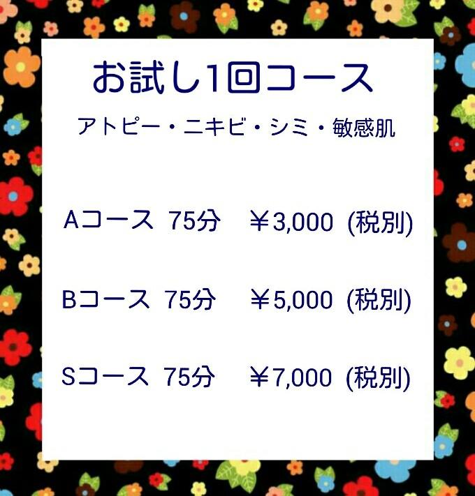 【アトピー・ニキビ肌専門】ニキビ跡…バッチリ綺麗肌に…🌿