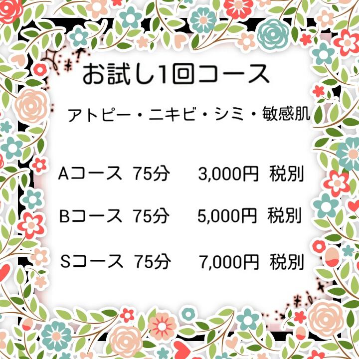 【アトピー・ニキビ肌専門】ニキビ☆綺麗肌になります〜💠
