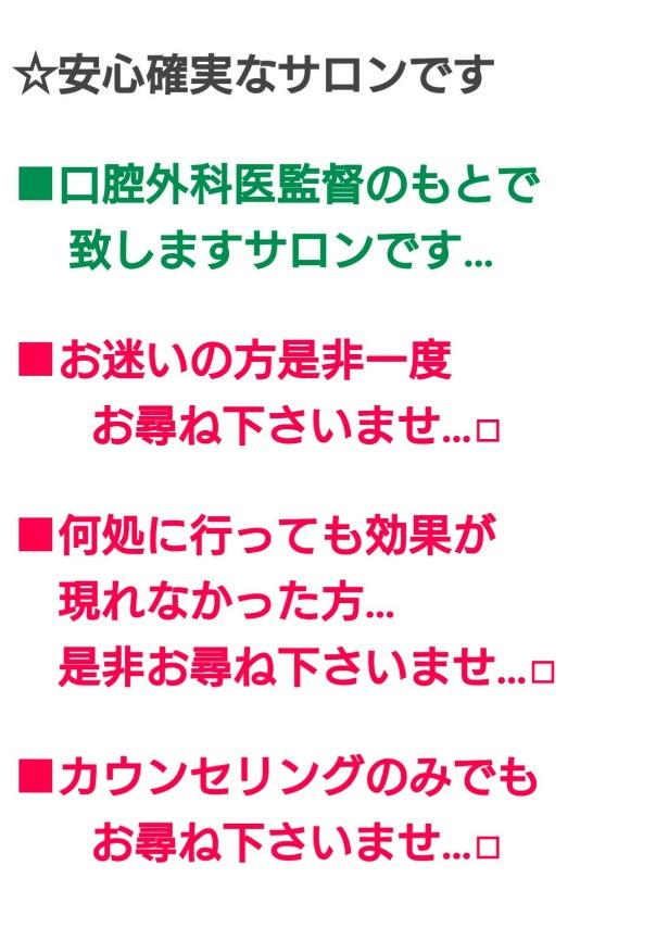 【アトピー・ニキビ肌専門】勇気を持って一度お尋ね下さい…☆