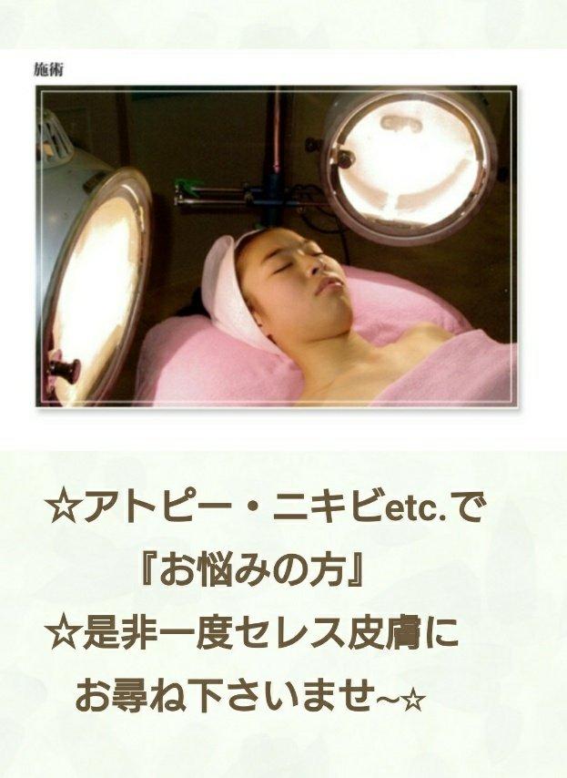【アトピー・ニキビ肌専門】お肌のケアはセレス皮膚に〜☆