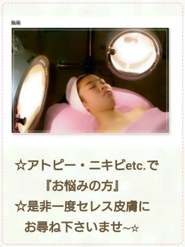 【アトピー・ニキビ肌専門】アトピー肌逸早く解消にて〜☆