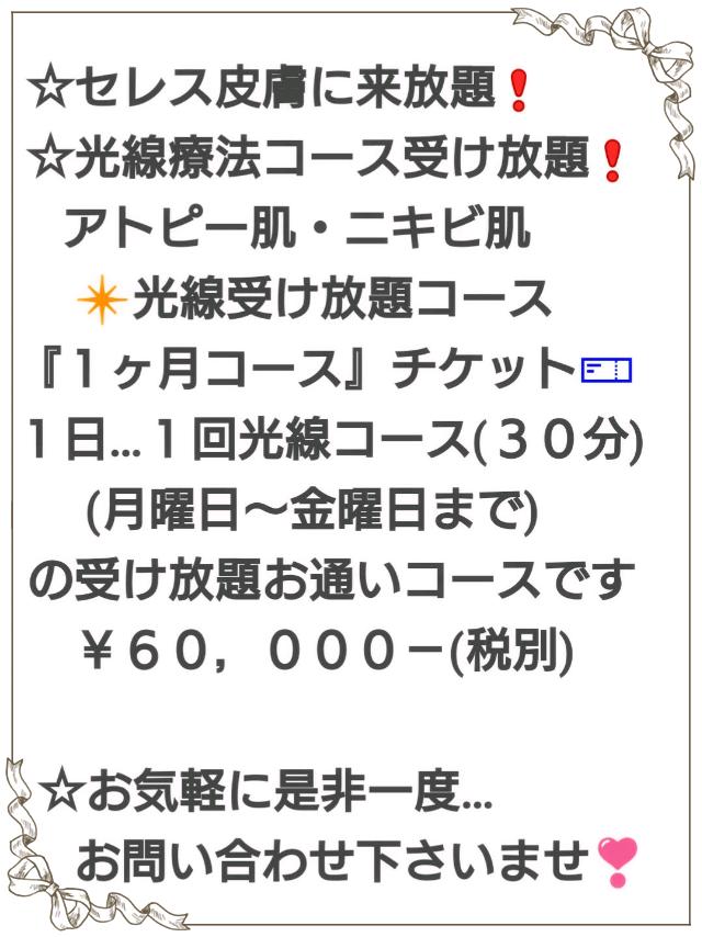 【アトピー・肌肌トラブル専門】ニキビ肌綺麗になります〜☆