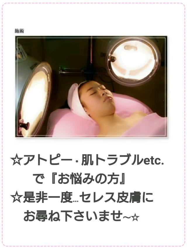 【アトピー・肌トラブル専門】綺麗なお肌を保ちましょう🎵