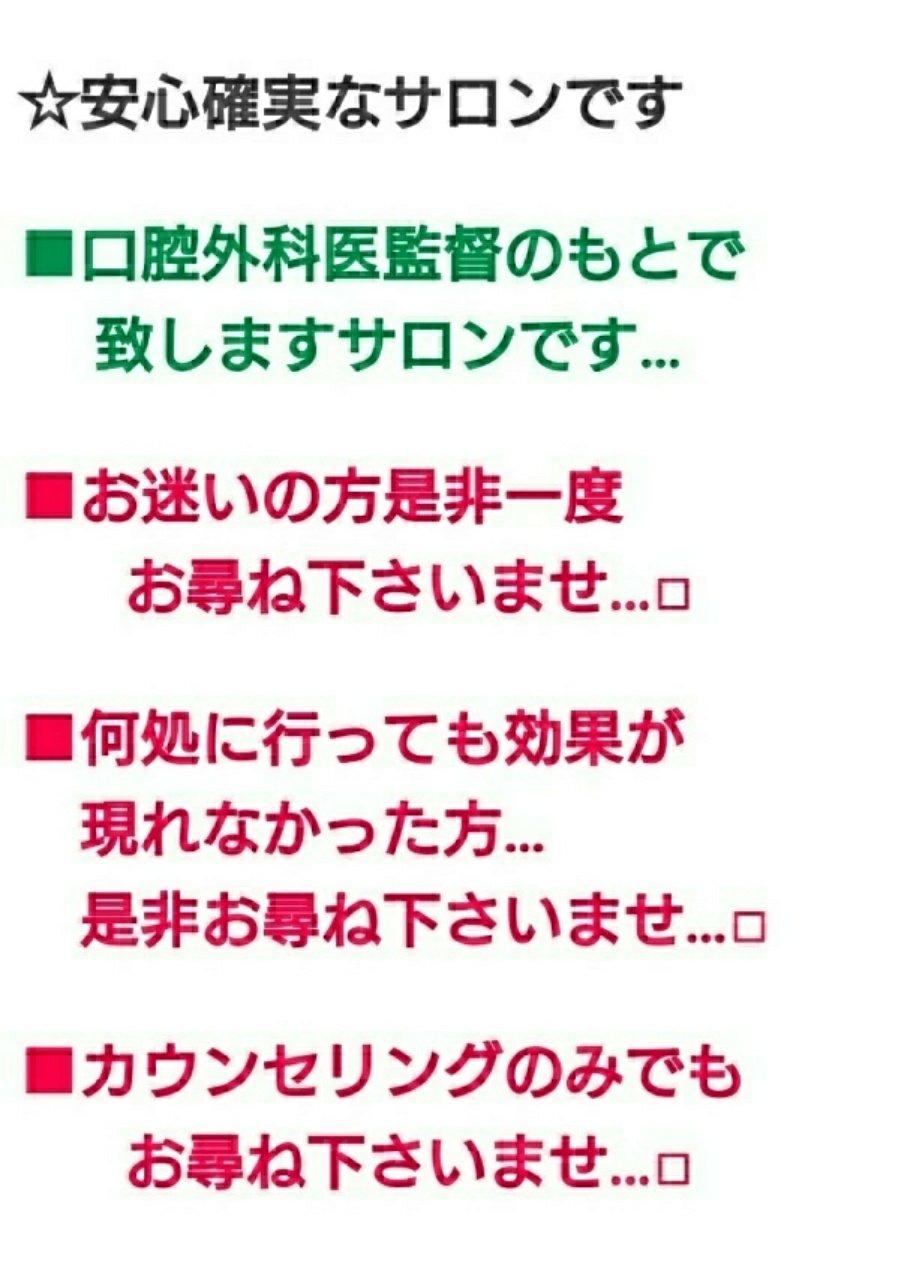 【アトピー・肌トラブル専門】30年の実績サロン安心確実〜☆
